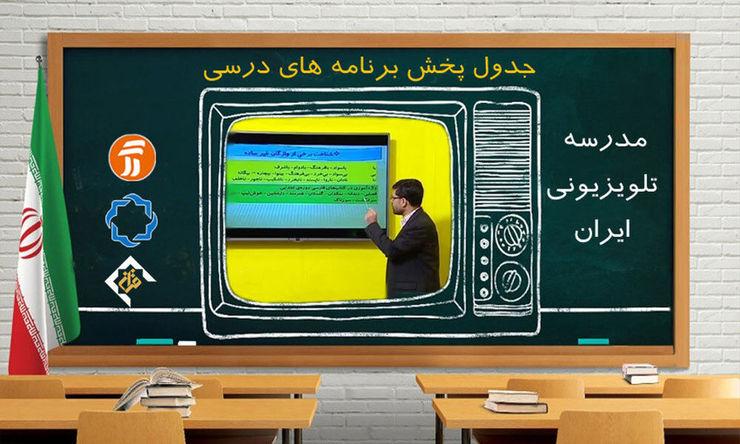 جدول آموزش تلویزیونی 23 فروردین ماه و اخبار کوتاه سیستان و بلوچستان